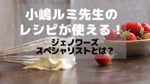 小嶋ルミ先生のレシピが使える cotta資格ジェノワーズスペシャリストとは?
