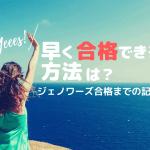 ジェノワーズスペシャリスト ジェノワーズ合格までの記録を公開!