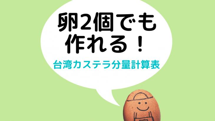 卵2個から作れる!台湾カステラ分量計算表