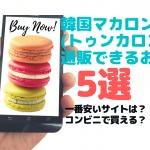 韓国マカロン(トゥンカロン)お取り寄せできる安いお店は?コンビニで買える?