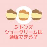 【アド街で紹介!】武蔵小金井 オーブンミトンのシュークリーム、焼菓子は通販できる?