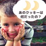 【アド街で紹介!】武蔵小金井 オーブンミトン スタジオで食べていたクッキーは何?