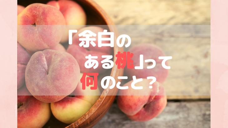 余白のある桃とは?