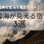 【秩父】雲海を宿泊して鑑賞できる宿3選