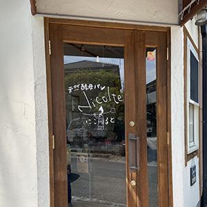 【秩父】グルテンフリー米粉パンのお店にこるとをご紹介