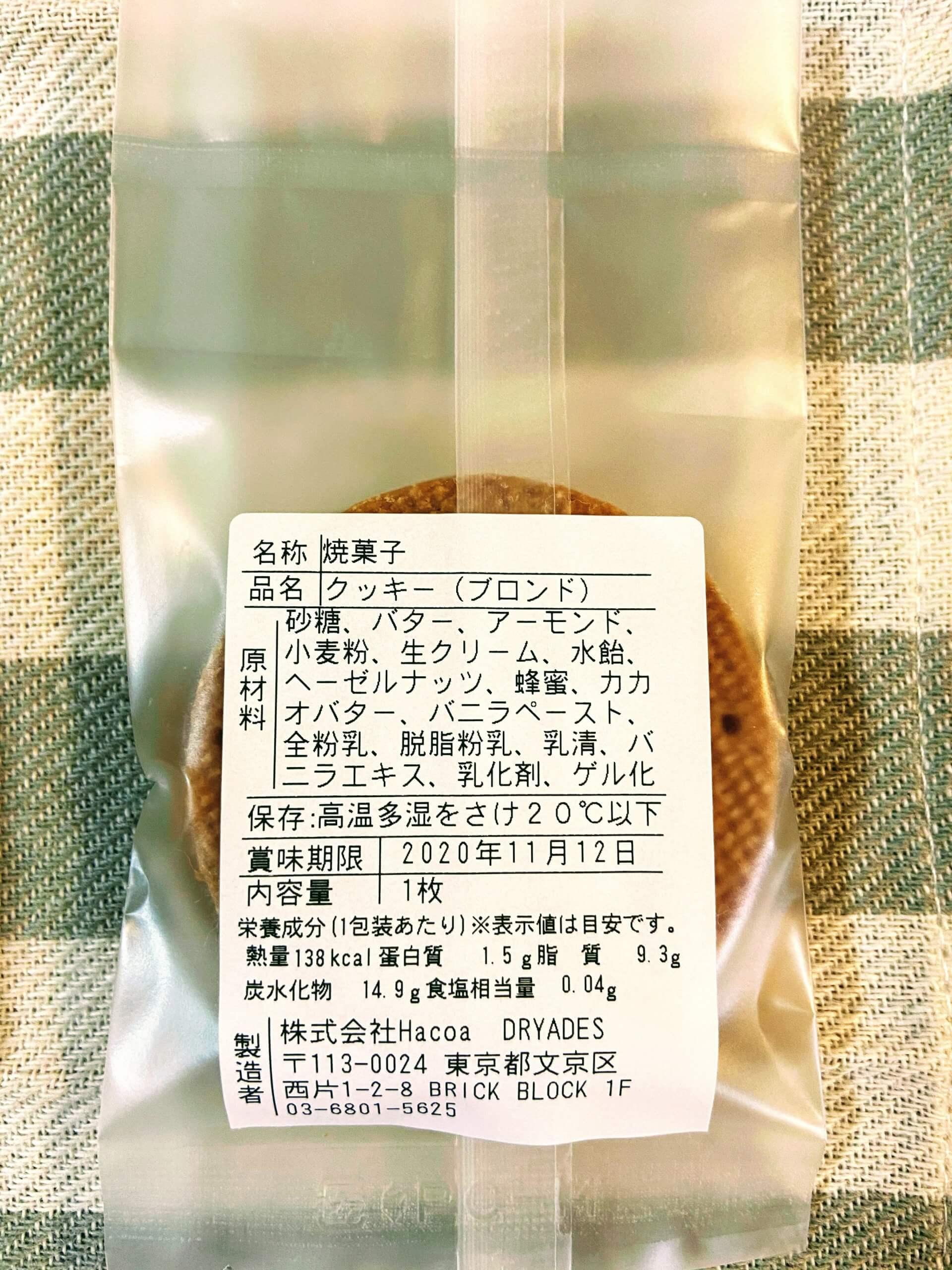 木の実のクッキーブロンド2