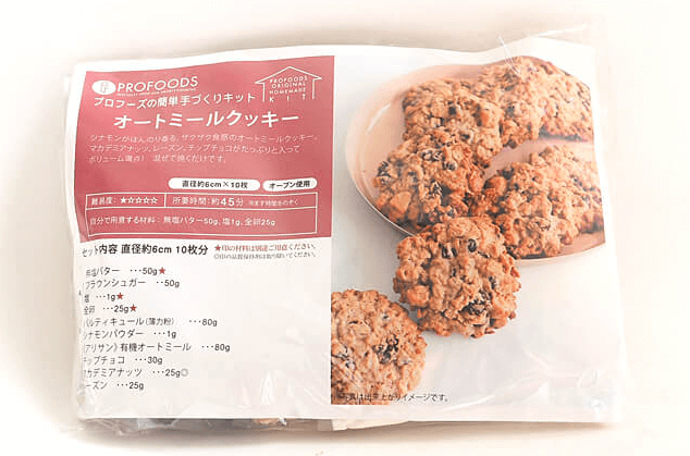 プロフーズお菓子キット