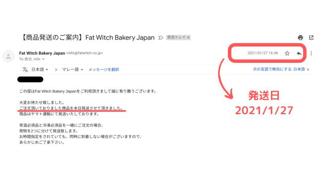 2021_1_27発送メール
